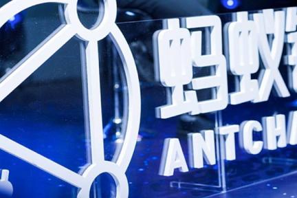 アリババ傘下アント、ブロックチェーン技術を活用したデジタル著作権サービスプラットフォームを発表