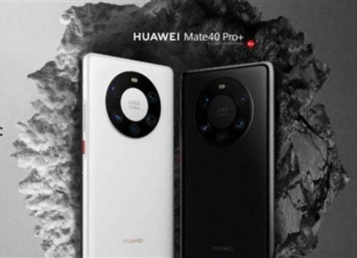 ファーウェイ、ハイエンド機種「Mate40」を発表 最後のKirinチップ搭載機種となる可能性