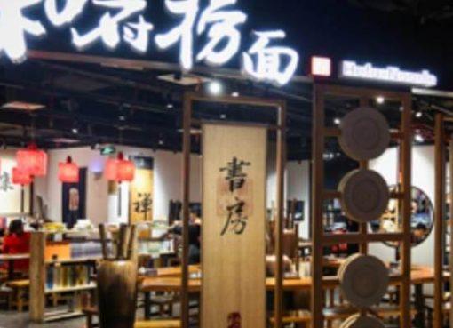 スローライフを提唱する中華麺チェーン「和府撈面」、テンセントなどから70億円の大型資金調達