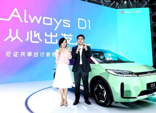 ライドシェア最大手DiDi、ネット配車専用の電気自動車を発表 5年間で100万台の運用を目指す