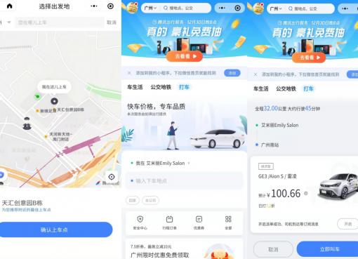WeChat、新機能「モビリティサービス」をリリース スーパーアプリの重要な柱に