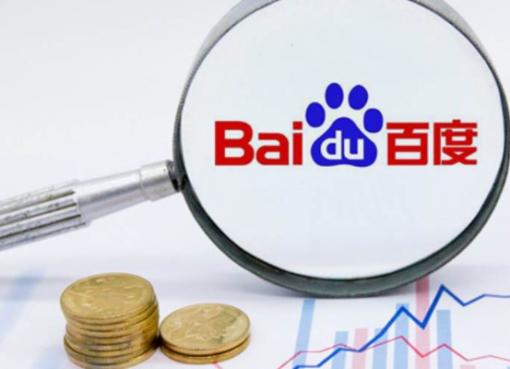バイドゥが香港市場への上場申請 ビリビリ動画と同時期に上場か