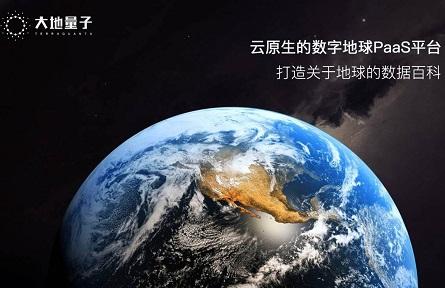 衛星データ・リモートセンシングの「大地量子」が資金調達 シャオミ創業者率いるVCも出資