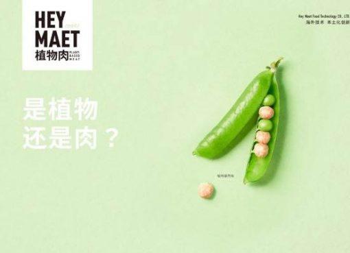 牛・豚・鶏肉をラインナップ、植物由来の代替肉ブランド「Hey Maet」が数億円を調達