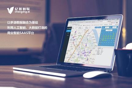 AI駆動型BI SaaSプラットフォーム「億景智聯」:シリーズAで数億円を調達