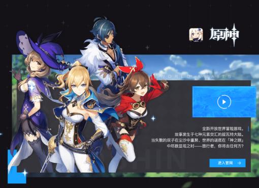 世界的に大ヒットした中国発ゲーム「原神」、制作したのはオタク大学生が立ち上げた新興会社