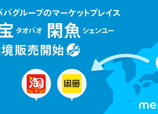 メルカリ、中国最大のフリマアプリ「閑魚」にて越境販売を開始 日本企業として初