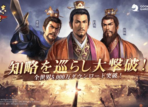 『三國志・戦略版』、DL総数5000万を突破 日本語版『三國志 真戦』も事前登録開始