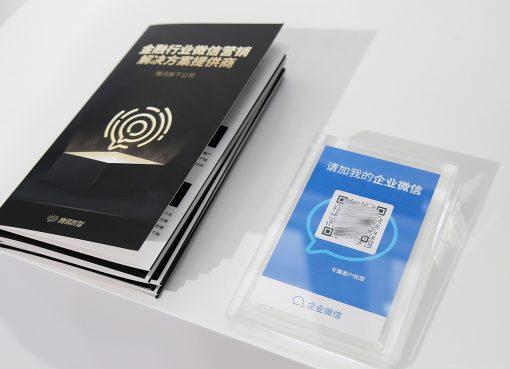 アフターコロナ時代の銀行リテール 中国新興、金融マーケティングにテンセントのツール活用