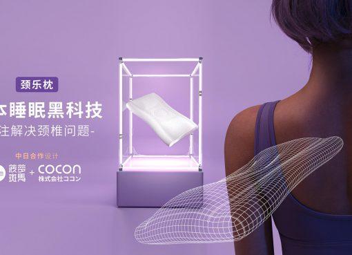 ハイテク睡眠グッズを日本と共同開発、中国「blbm」がシリーズA+で数億円調達