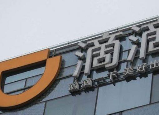 中国発ライドシェア大手の滴滴出行IPO、評価額10兆円 水面下で上場準備
