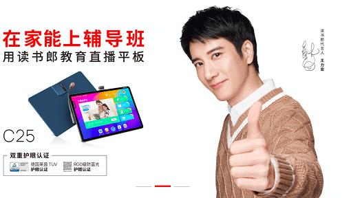 教育用スマートデバイスの「読書郎」が香港上場に向け目論見書を提出 20年売上高は約123億円