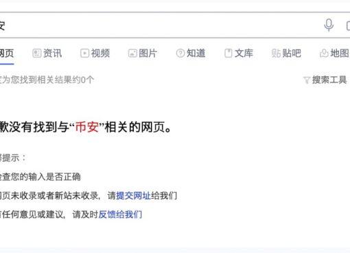 仮想通貨取引所、中国で検索ブロック。バイナンス、Huobiなど