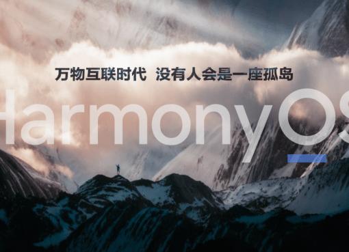 ファーウェイ独自OS、中国IoT市場の10年を射程に