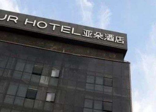 中国ホテルチェーン「Atour」、ナスダック上場に向け目論見書を提出