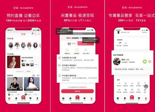 中国初の中古ブランド品のライブコマースプラットフォーム「妃魚」が資金調達
