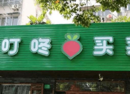ソフトバンクG支援の中国生鮮EC「叮咚買菜」がNY上場に向け目論見書提出