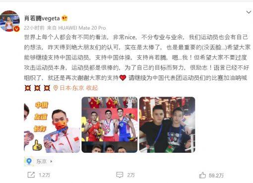 中国体操銀メダリスト、「選手への誹謗中傷謹んで」。橋本選手の投稿受けSNSで呼びかけ
