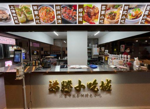 もはや中華のテーマパーク。池袋第3のフードコートがプレオープン【中華ビジネス戦記6】