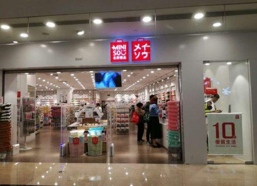 無印、ユニクロ、ダイソーを足して3で割った中国「メイソウ」、NYに旗艦店。コロナ禍のテナント下落で米出店加速