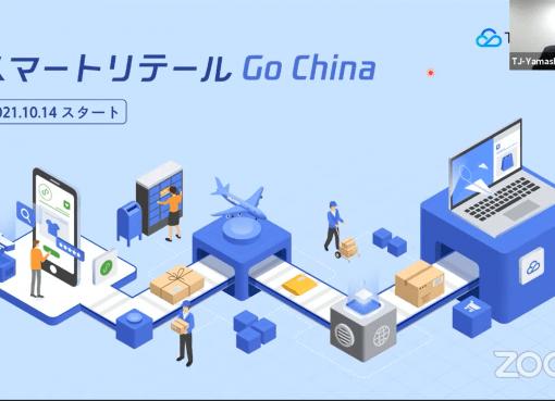 テンセント、「スマートリテール・ソリューション」を日本で提供開始 中国進出をワンストップで支援