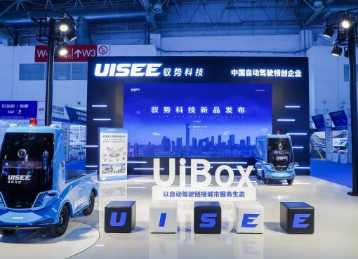 中国UISEE、自動運転L4向けソリューション「UiBox」を発表 実用範囲拡大へ