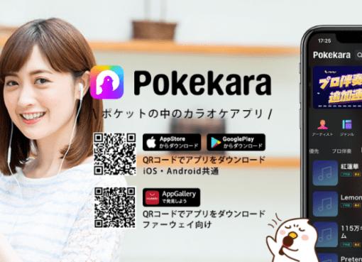 中国発カラオケアプリ「Pokekara」、本家の日本で成功した理由