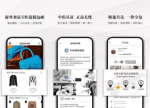 欧州の高級ブランドをアプリで現地から購入 中国「識季」が約45億円調達