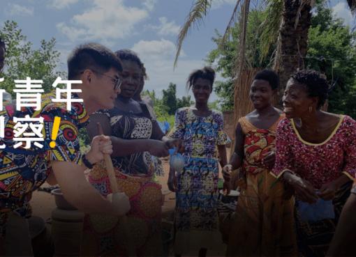 中国人がアフリカで立ち上げる新ビジネスとは